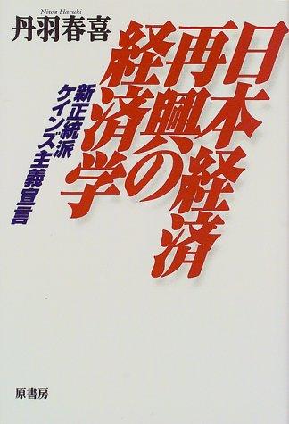 日本経済再興の経済学―新正統派...