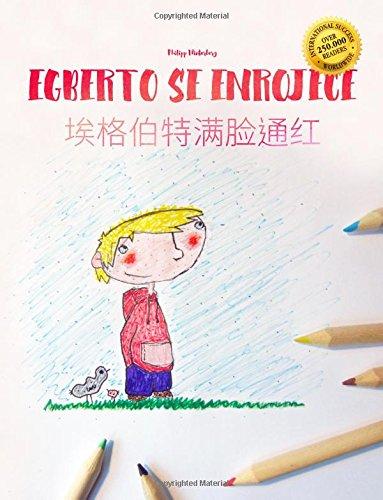 Egberto se enrojece/Ai ge bo te man lian tonghong: Libro infantil ...
