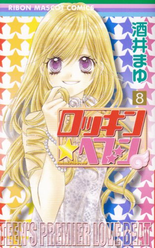 ロッキン・ヘブン 8 (りぼんマスコットコミックス)
