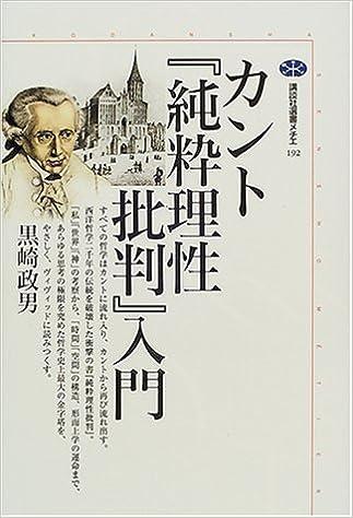 カント『純粋理性批判』入門 (講談社選書メチエ) | 黒崎 政男 |本 ...