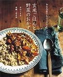 みなみ屋さんのマクロビオティック 玄米ごはんと野菜のおかず