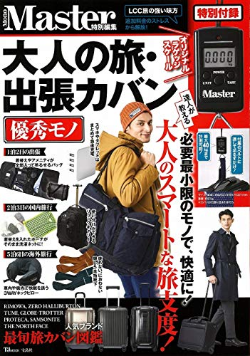 MonoMaster 特別編集 大人の旅・出張カバン 画像 A