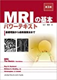 MRIの基本パワーテキスト -基礎理論から最新撮像法まで- 第3版