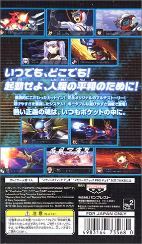 Super Robot Taisen MX Portable [Japan Import] by Banpresto (Image #2)