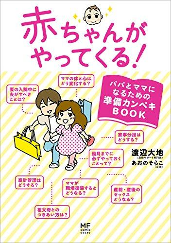 赤ちゃんがやってくる! パパとママになるための準備カンペキBOOKの感想