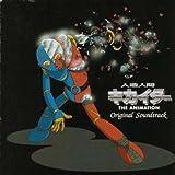 人造人間キカイダー ― THE ANIMATION オリジナル・サウンドトラック