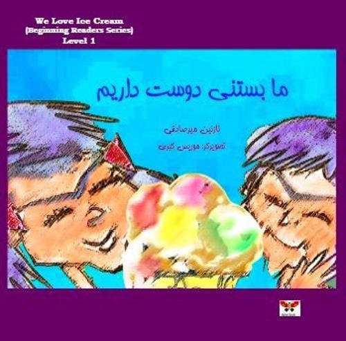 We Like Ice Cream (Beginning Readers Series) Level 1 (Persian/Farsi Edition) (Persian and Farsi Edition) -