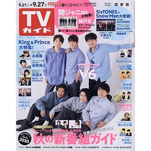 週刊TVガイド 2019年 9/27号 表紙画像