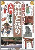 知識ゼロからの神社と祭り入門 (幻冬舎実用書―芽がでるシリーズ)