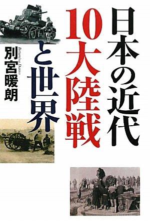 Nihon no kindai 10dai rikusen to sekai pdf