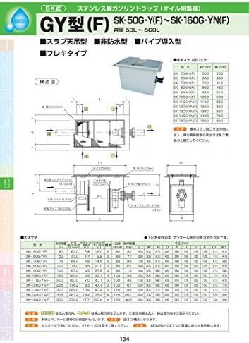GY型(F) SK-50G-Y(F) 耐荷重蓋仕様セット(マンホール枠:ステンレス / 蓋:ステンレス) T-6