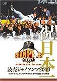 祝! 日本一 読売ジャイアンツ2009 クライマックス・シリーズから日本一奪回までの軌跡 [DVD]
