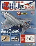 週刊航空自衛隊F-4EJ改をつくる!(71) 2018年 5/30 号 [雑誌]