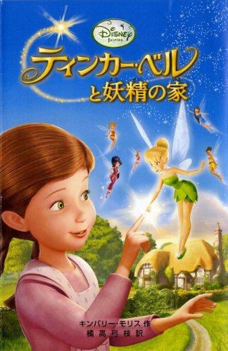 ティンカー・ベルと妖精の家 (ディズニーアニメ小説版)