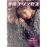 声優プリンセス Vol.3