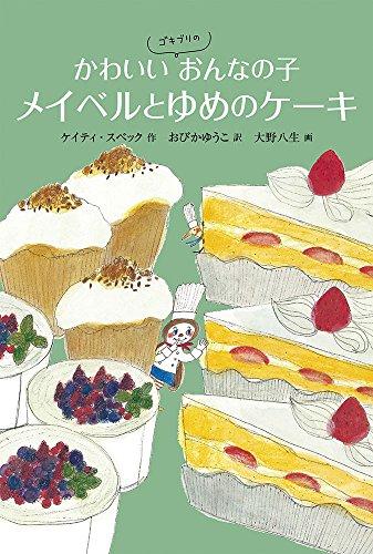 かわいいゴキブリのおんなの子メイベルとゆめのケーキ (世界傑作童話シリーズ)