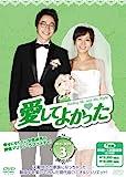 [DVD]愛してよかった DVD-BOX3