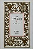 完訳 グリム童話集〈2〉 (岩波文庫)