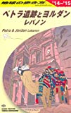 E04 地球の歩き方 ペトラ遺跡とヨルダン 2014~ (ガイドブック)
