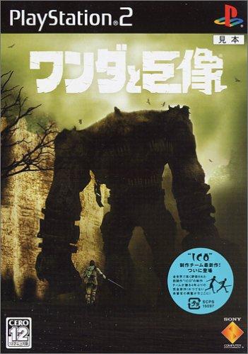 Wanda To Kyozou   Shadow Of The Colossus  Japan Import