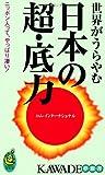 世界がうらやむ日本の超・底力 (KAWADE夢新書)