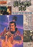 信長の野望・将星録 マスターブック (Master series)