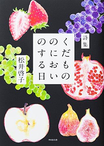 くだもののにおいのする日―松井啓子詩集