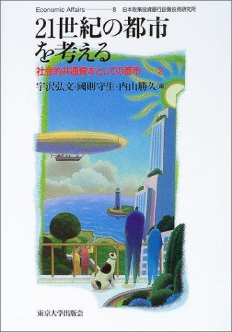 21世紀の都市を考える-社会共通資本としての都市2 (Economic Affairs)
