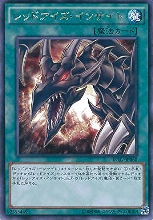 遊戯王カード INOV,JP060 レッドアイズ・インサイト レア 遊☆戯☆王