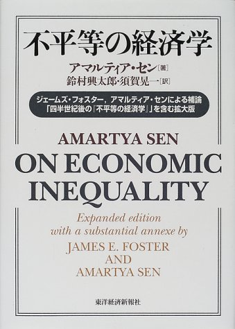 不平等の経済学―ジェームズ・フォスター、アマルティア・センによる補論「四半世紀後の『不平等の経済学』」を含む拡大版