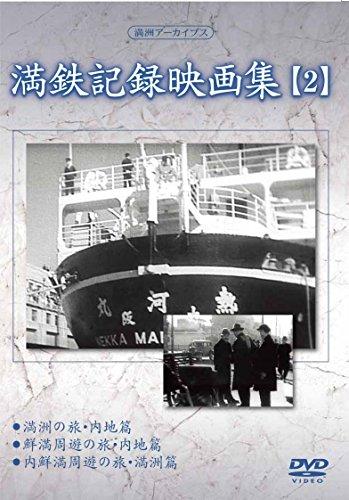 満洲アーカイブス「満鉄記録映画集」第2巻の商品画像
