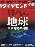 週刊ダイヤモンド 2015年 12/5 号 [雑誌]