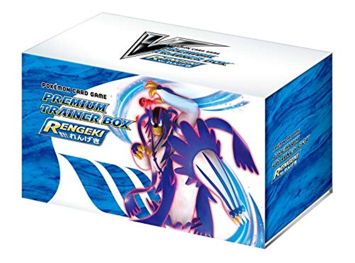 [해외] 포켓몬 카드 게임 소드&쉴드 프리미엄 트레이너 박스 RENGEKI