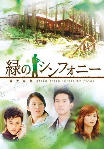 緑のシンフォニー〜緑光森林〜