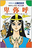 Himiko - Queen of the phantom (Gakken cartoon person Japanese history primitive times) (1981) ISBN: 4050043378 [Japanese Import]