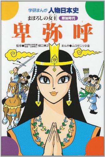 Himiko - Queen of the phantom (Gakken cartoon person Japanese history primitive times) (1981) ISBN: 4050043378 [Japanese Import]