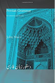 An introduction to persian revised 3rd edition w m thackston persian grammar for reference and revision fandeluxe Images