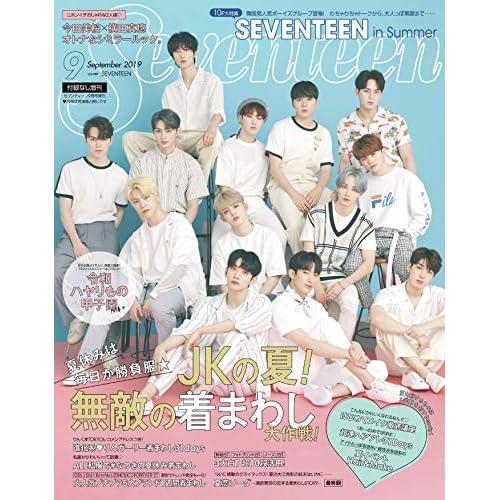 Seventeen 2019年9月号 増刊 表紙画像