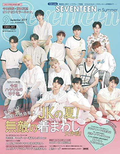 Seventeen 2019年9月号 増刊 画像 A