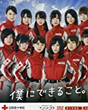 AKB48 僕にできること 日本赤十字社 献血ルームチラシ