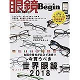 眼鏡Begin 2018年Vol.24 小さい表紙画像