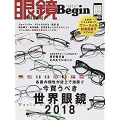 眼鏡Begin 最新号 サムネイル