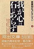我が心は石にあらず―高橋和巳コレクション〈8〉 (河出文庫)