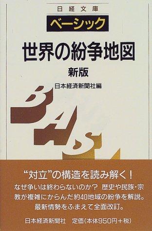 ベーシック 世界の紛争地図 (日経文庫)