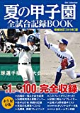 夏の甲子園全試合記録BOOK 増補改訂版2019 (DIA Collection)