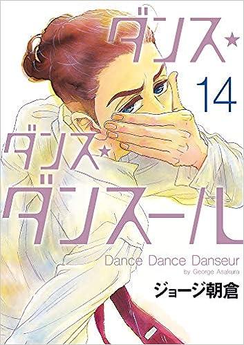 ダンス・ダンス・ダンスール 第01-14巻