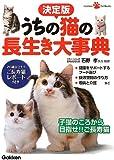 決定版 うちの猫の長生き大事典 (Gakken Pet Books)