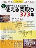 使える間取り373集―いま、活躍中の建築家が設計した (HOME MAKE)