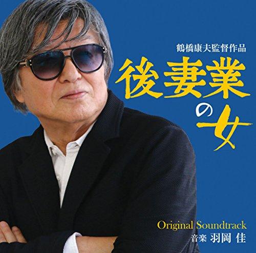 「後妻業の女」オリジナル・サウンドトラック