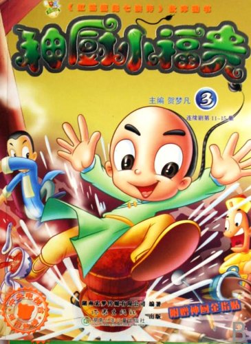 Read Online The Cook God Little Fugui-3 (Chinese Edition) pdf epub